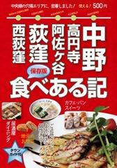 中野・高円寺・阿佐ヶ谷・荻窪・西荻窪食べある記