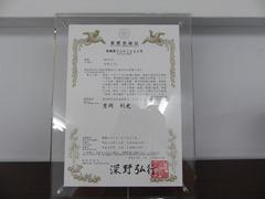 商標で守られたオリジナルテクニックの証